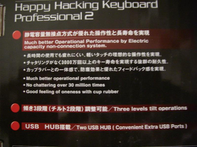 Lustig text på paketet till ett HHKB Pro.
